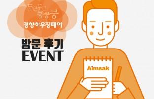 [이벤트] 경향하우징페어 아임삭 부스 방문후기 이벤트