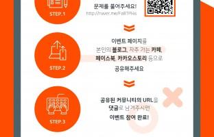 [이벤트] BL14 출시기념 이벤트 제3탄 - BL14 퀴즈를 풀어라