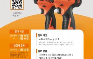 [이벤트] BL14 출시기념 이벤트 제1탄 - New Power 체험단
