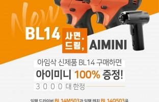[이벤트] BL14 출시 기념이벤트 제 2탄