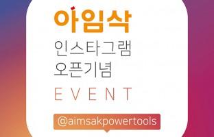 [이벤트] 인스타그램 공식채널 오픈 기념 이벤트 - 팔로 팔로미 !!