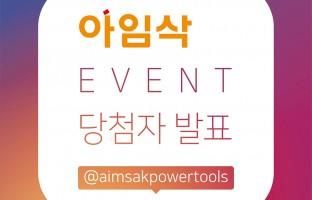 [당첨자 발표] 인스타그램 채널 오픈 기념 이벤트 당첨자 발표