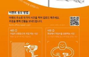 광복절 이벤트 - 대한민국 전동공구 아임삭을 응원해주세요