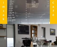 아임삭Cafe 오픈