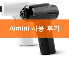 아임삭 미니(AIMINI) 충전 전동 드라이버 사용후기