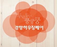 2017년 경향하우징페어 아임삭 부스 참관기
