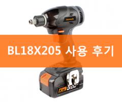 BL18X205(18V 브러시리스 임팩트 드라이버) 사용후기