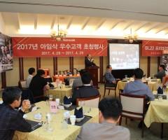 2017년 아임삭 우수고객 초청행사