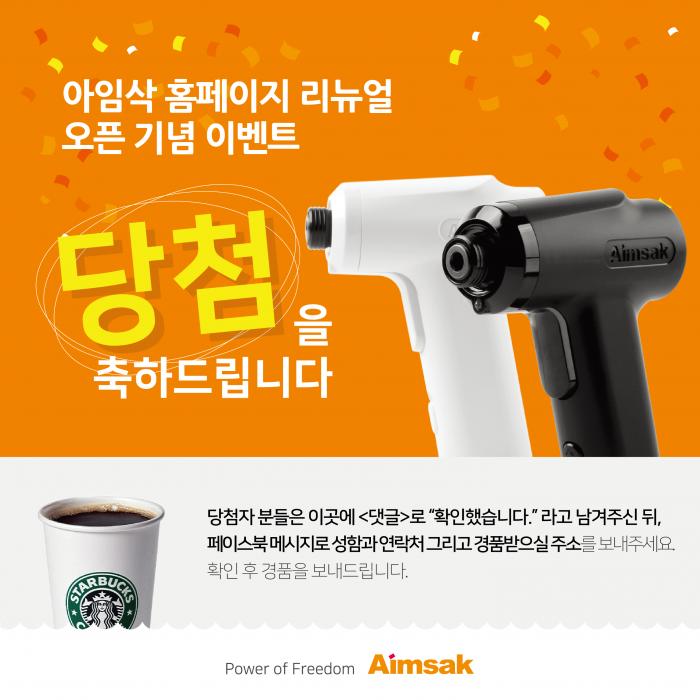 페이스북_새단장_이벤트(1).png