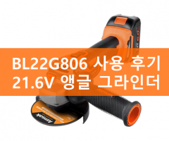 BL22G806 21.6V 앵글 그라인더 사용후기