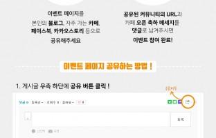 아임삭 공식카페 개설 이벤트