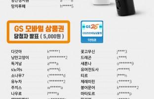 [이벤트] 아임삭 공식카페 소문내기 이벤트 당첨자 공지