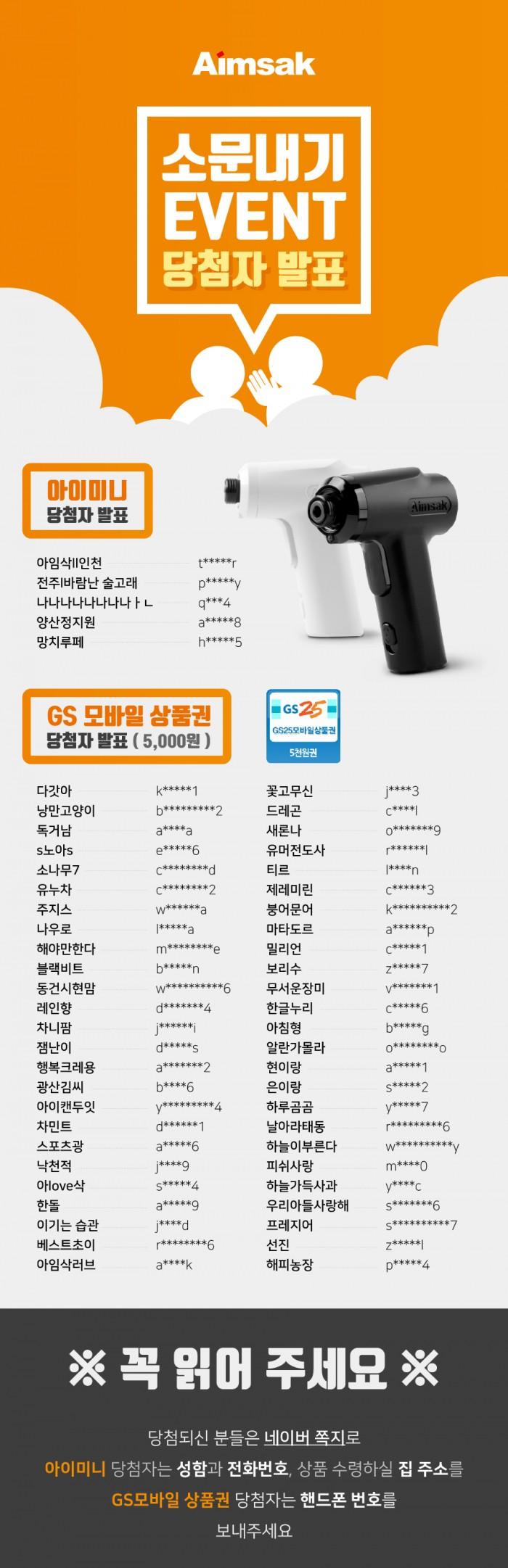 카페개설이벤트_당첨자_발표-H01.jpg