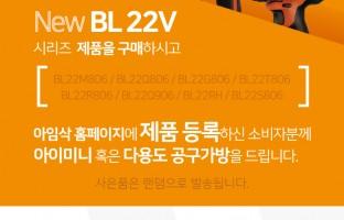 BL22 시리즈 제품등록 이벤트