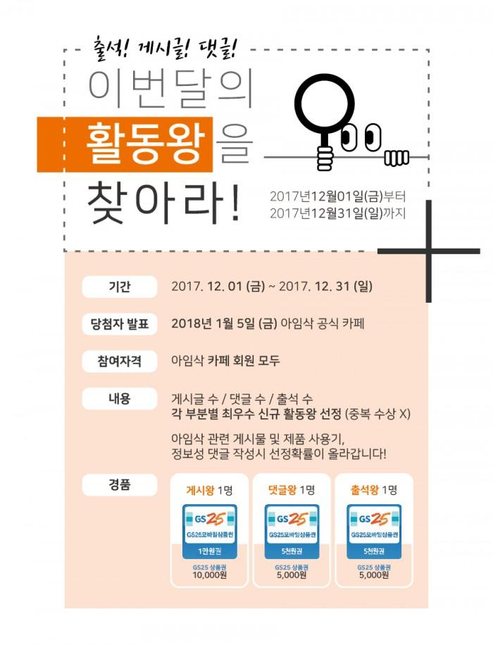활동왕을_찾아라_Homepage.jpg