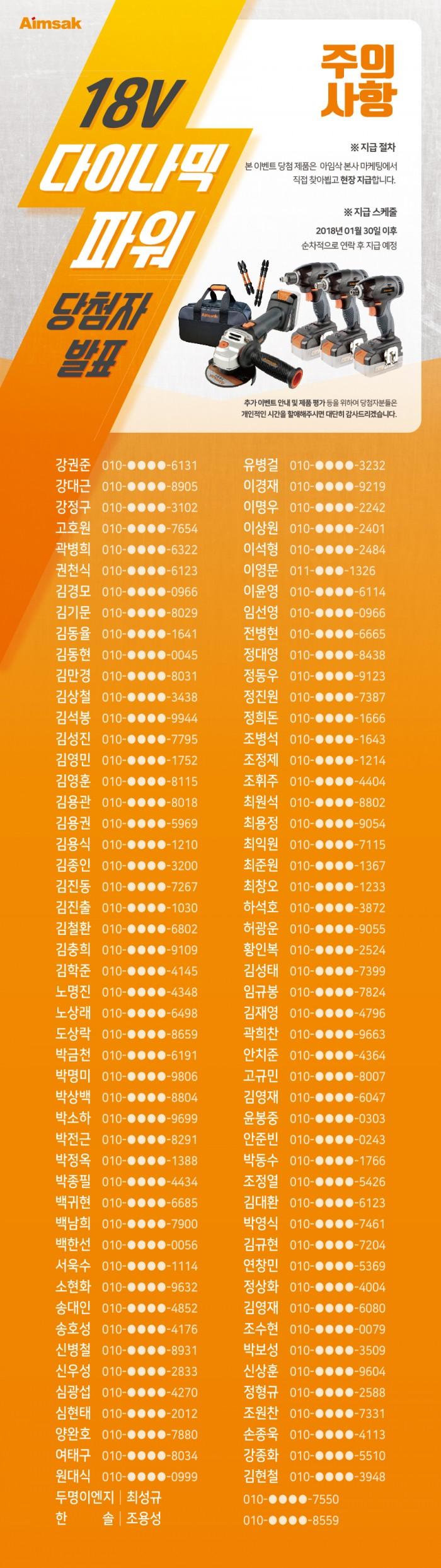 18V_다이나믹파워(당첨자발표)-카페.jpg