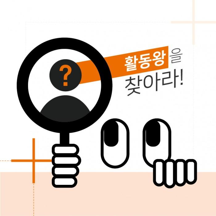 활동왕을_찾아라_Facebook-02.jpg