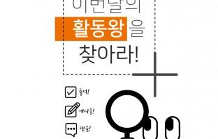 [이벤트] 아임삭 공식카페 정기이벤트 <이달의 활동왕을 찾아라>