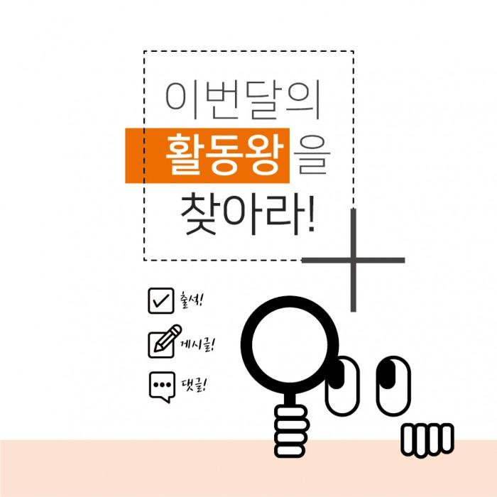 활동왕을_찾아라_Facebook-01.jpg