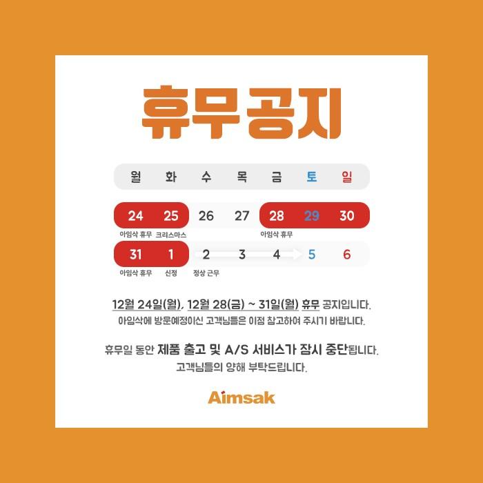 2018_12월_휴무공지(R02).jpg