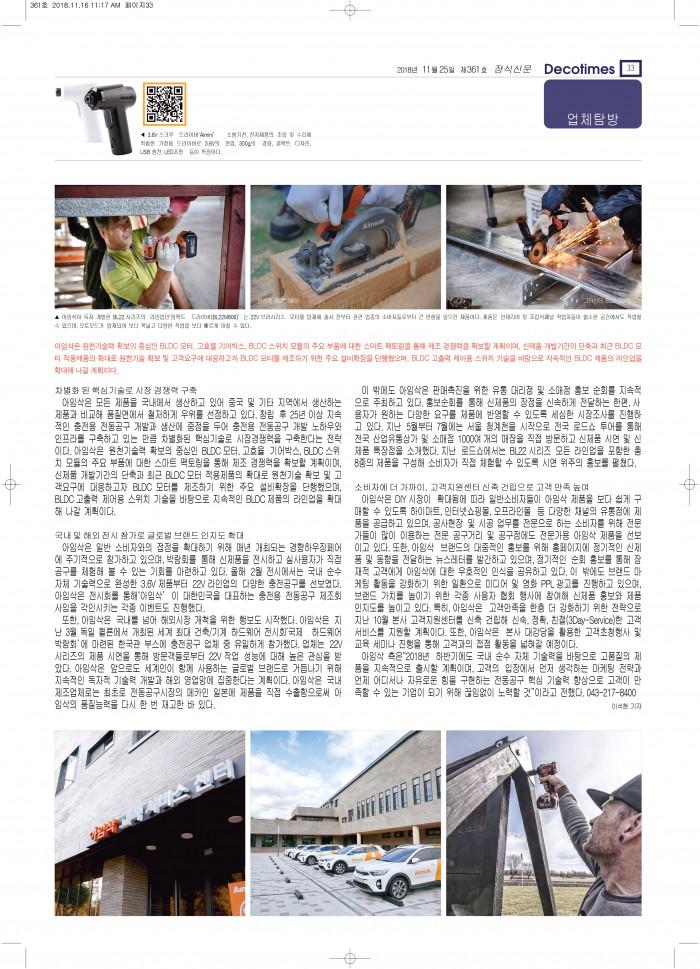 장식신문_361호(2018-11-25일자)_아임삭_2.jpg