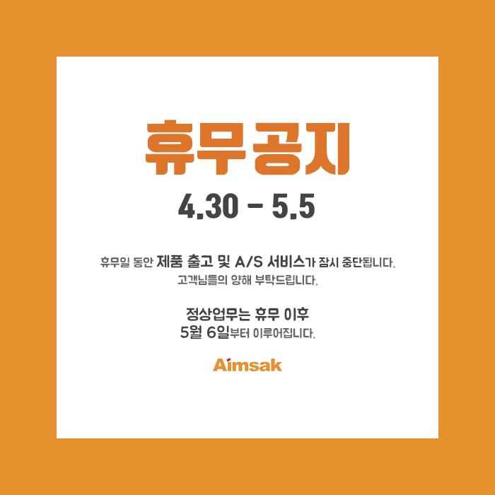 아임삭 휴무 공지 (4/30 - 5/5)