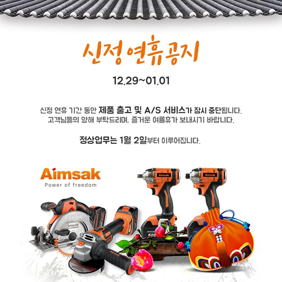 [공지] 신년연휴 A/S 센터 휴무공지