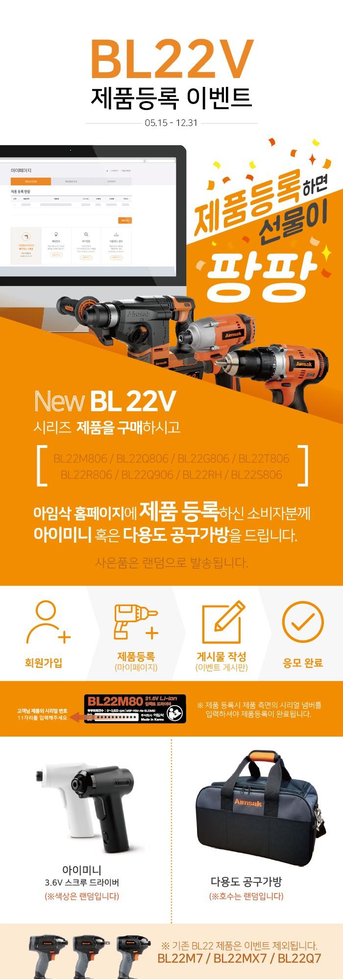[공지] BL22시리즈 제품등록 이벤트 마감